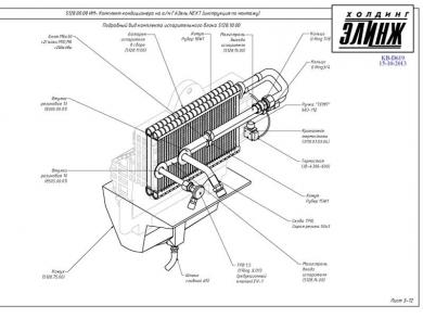 Кондиционер для а/м ГАЗон-Next 3,5 кВт