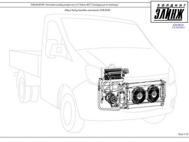 Кондиционер для а/м ГАЗель-Next 3,5 кВт