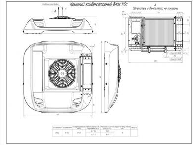 Сплит-система 4,5 кВт